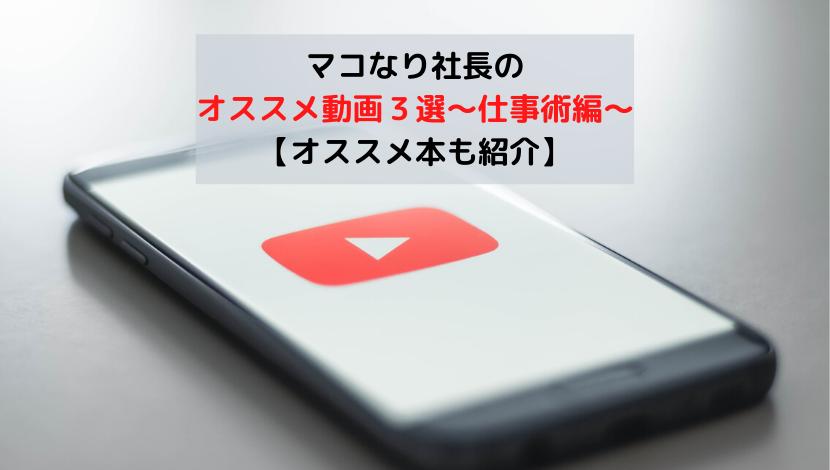なり 社長 ブログ まこ